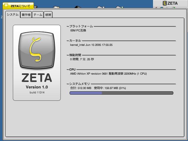 ZETA R1 About